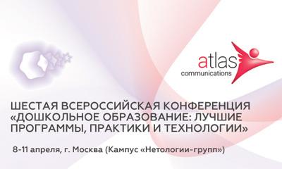 6 всероссийская конференция