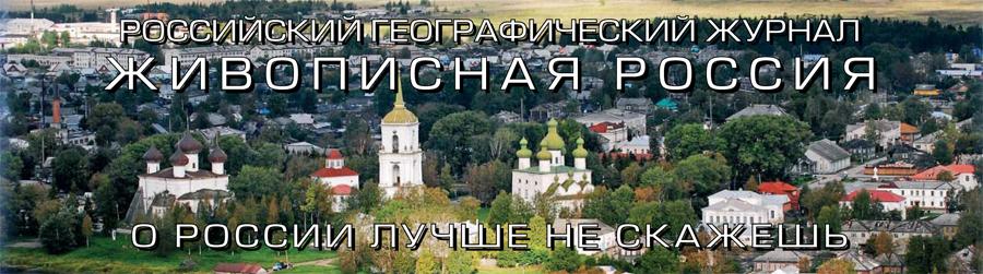 Журнал Живописная Россия
