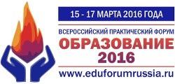 Всероссийский образовательный форум