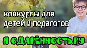 Одаренность.ru