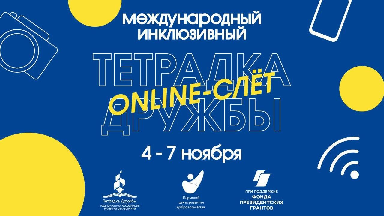 Международный инклюзивный онлайн слет