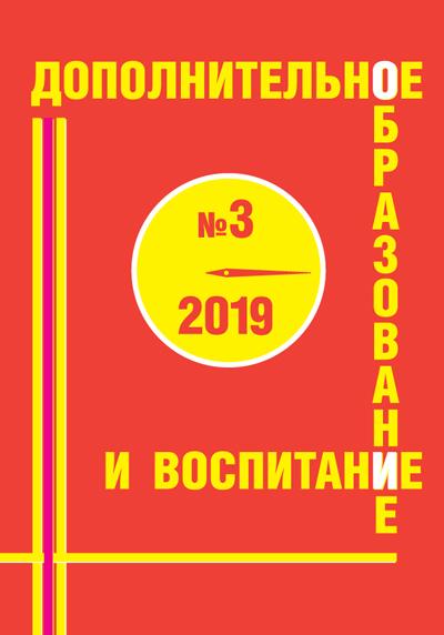 Журнал Дополнительное образование и воспитание 3-2019